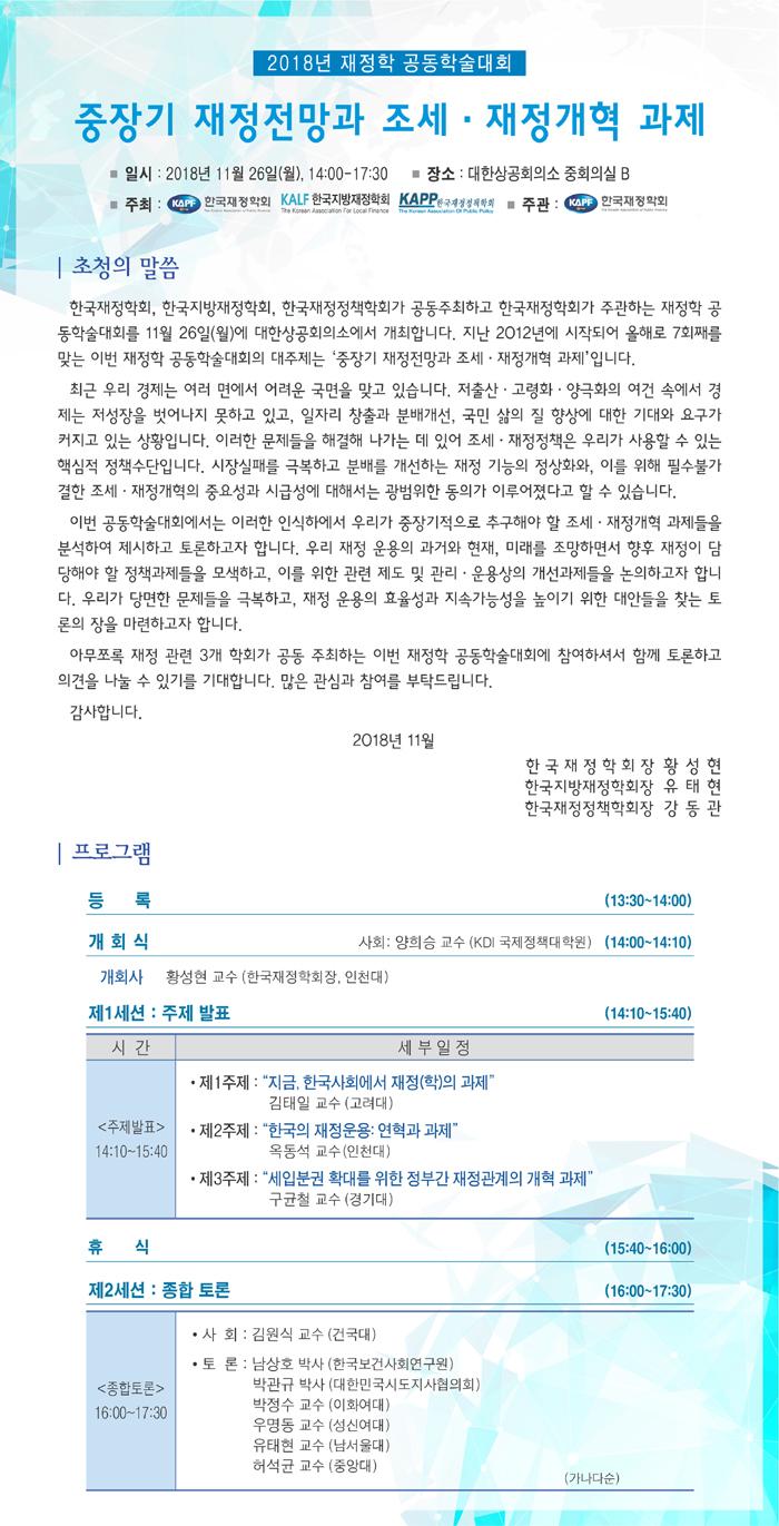 2018 재정학공동학술대회 초청장-메일발송용.jpg